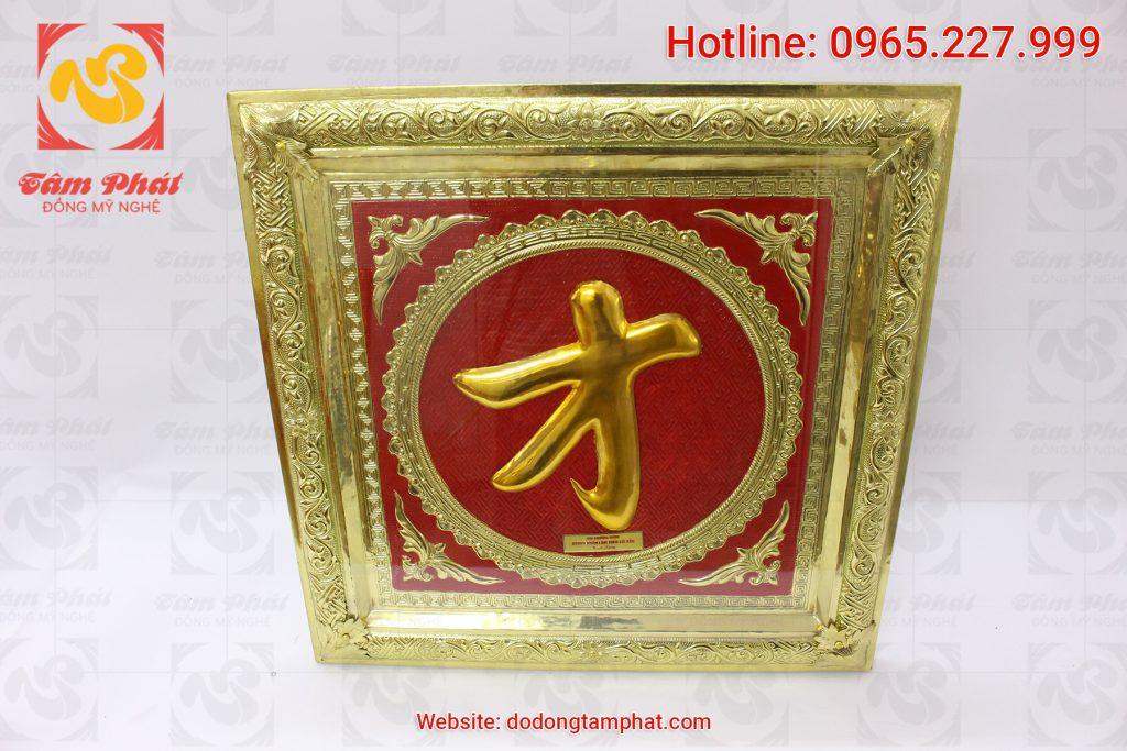 Tranh đồng : Chữ Tài mạ vàng vuông 60cm